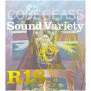 MBS・TBS系アニメーション コードギアス 反逆のルルーシュ R2 Sound Variety R18/VARIOUS