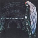 ベターマン オリジナルサウンドトラック2/VARIOUS