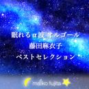 眠れるα波オルゴール 藤田麻衣子ベストセレクション/藤田麻衣子