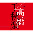 高橋千秋楽/高橋 真梨子