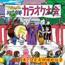 「天体戦士サンレッド」溝ノ口豪華絢爛歌謡祭/VARIOUS