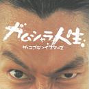 ガムシャラ人生/ザ・コブラツイスターズ