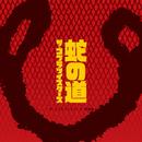 蛇の道~ザ・コブラツイスターズ特撰集~/ザ・コブラツイスターズ