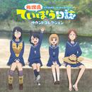 TVアニメ「放課後ていぼう日誌」サウンドコレクション/VARIOUS