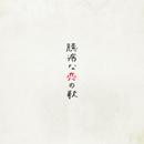 臆病な恋の歌/藤田麻衣子