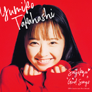 最上級 GOOD SONGS [30th Anniversary Best Album]/高橋 由美子