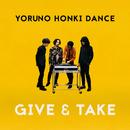 GIVE & TAKE/夜の本気ダンス