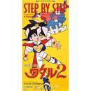 「魔神英雄伝ワタル2」オープニングテーマ Step by Step/高橋 由美子