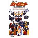 「勇者警察ジェイデッカー」オープニングテーマ HEART TO HEART/VARIOUS