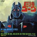 巨神ゴーグ オープニングテーマ 輝く瞳<BRIGHT EYES>/VARIOUS