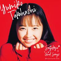 最上級 GOOD SONGS [30th Anniversary Best Album]/高橋 由美子