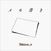 メモ書き/Maica_n