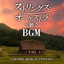 ストリングス・オーケストラで聴くBGM「日本の詩情~夏の思い出・夕やけ小やけ」/ストリングス・エマノン