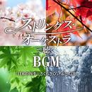 ストリングス・オーケストラで聴くBGM「日本の四季~さくらさくら・赤とんぼ」/ストリングス・エマノン