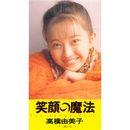 笑顔の魔法/高橋 由美子