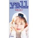 yell/高橋 由美子