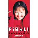 Fight!/高橋 由美子
