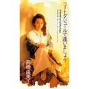 コートダジュールで逢いましょう/高橋 由美子