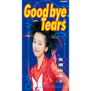 Good-bye Tears/高橋 由美子
