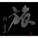 翼 -60th Anniversary Premium Box- <旅>/橋 幸夫