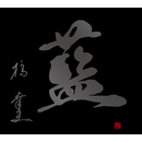 翼 -60th Anniversary Premium Box- <藍>/橋 幸夫