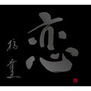 翼 -60th Anniversary Premium Box- <恋>/橋 幸夫