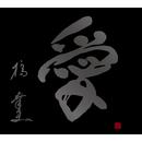 翼 -60th Anniversary Premium Box- <愛>/橋 幸夫