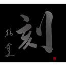 翼 -60th Anniversary Premium Box- <刻>/橋 幸夫
