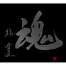 翼 -60th Anniversary Premium Box- <魂>/橋 幸夫