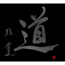 翼 -60th Anniversary Premium Box- <道>/橋 幸夫
