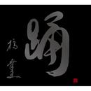 翼 -60th Anniversary Premium Box- <踊>/橋 幸夫