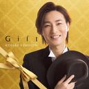 Gift/山内 惠介