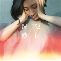 ハイレゾ/躍動→独白 <MAAYA盤>/坂本真綾