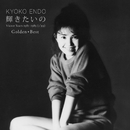 ゴールデン☆ベスト 輝きたいの Victor Years 1981-1985 (+'99)/遠藤 京子(響子)