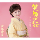 笑顔の花/古都 清乃