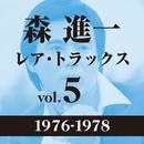 レア・トラックス vol.5(1976-1978)/森 進一