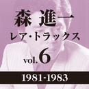 レア・トラックス vol.6(1981-1983)/森 進一