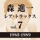 レア・トラックス vol.7(1985-1989)/森 進一