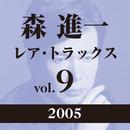 レア・トラックス vol.9(2005)/森 進一