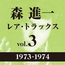 レア・トラックス vol.3(1973-1974)/森 進一