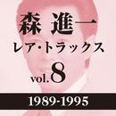 レア・トラックス vol.8(1989-1995)/森 進一