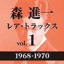 レア・トラックス vol.1(1968-1970)/森 進一