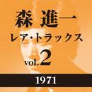 レア・トラックス vol.2(1971)/森 進一