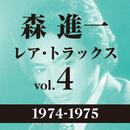 レア・トラックス vol.4(1974-1975)/森 進一