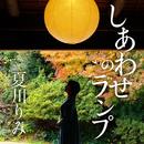しあわせのランプ/夏川 りみ