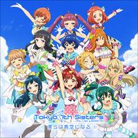 『Tokyo 7th シスターズ -僕らは青空になる-』オリジナルサウンドトラック