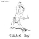 Boy/斉藤 和義