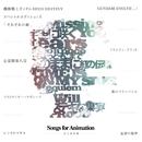 Songs for Animation/コミネリサ