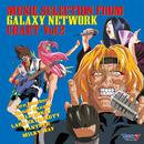 マクロス7 MUSIC SELECTION FROM GALAXY NETWORK CHART Vol.2/VARIOUS
