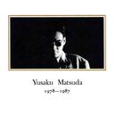 YUSAKU MATSUDA 1978-1987 (2021年リマスター)/松田 優作